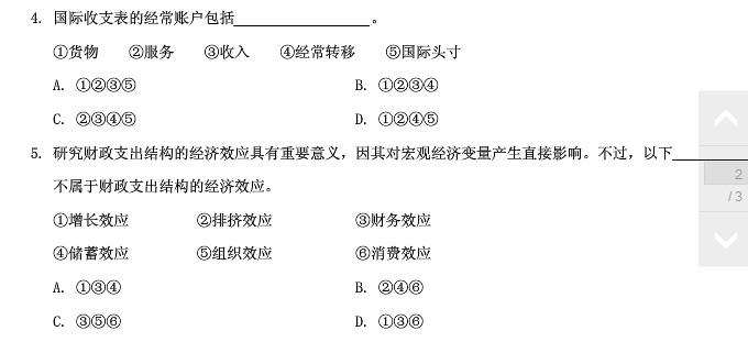 2011年同等学力经济综合真题及答案解析