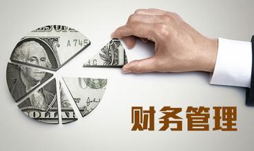 同等学力工商综合备考要点之财务管理